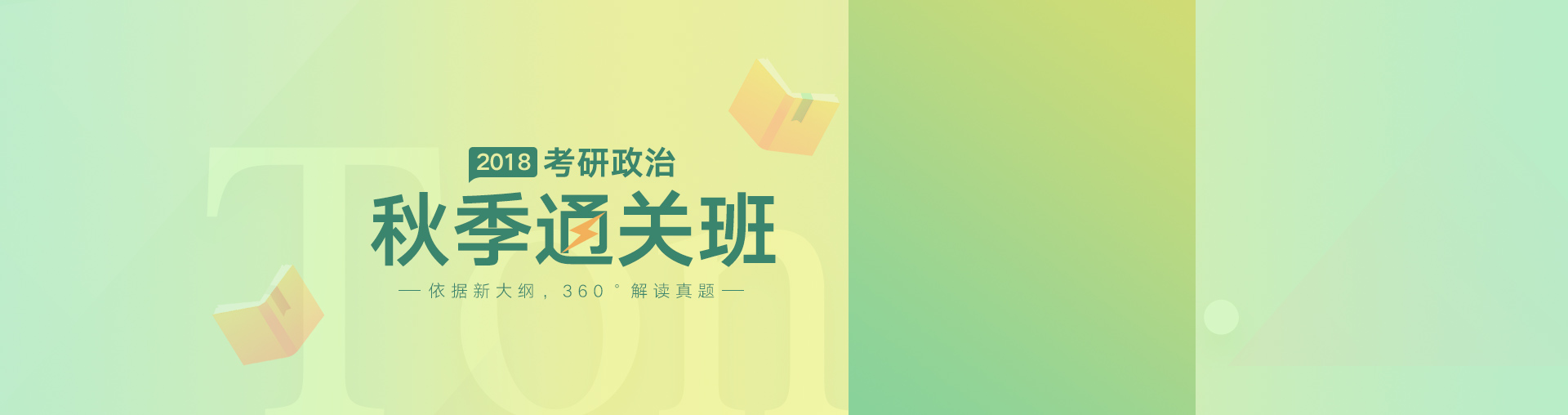 2018考研政治秋季通关班