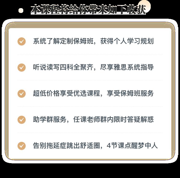 19017-有道-课程详情页03-课程详情-02课程优势-20190625045251.png